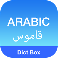 قاموس عربى عربى